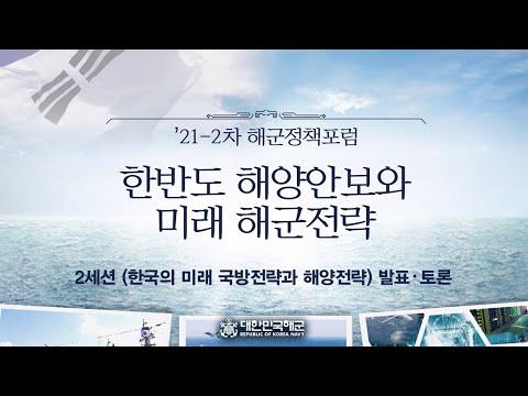 '21-2차 해군정책포럼 2편(2세션 발표 및 토론)