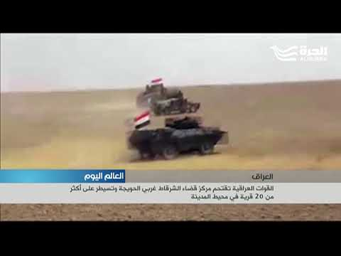 القوات العراقية تقتحم مركز قضاء الشرقاط غربي الحويجة وتسيطر على أكثر من 20 قرية