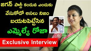 MLA Roja Revealed Shocking Facts about Why YS Jagan Not Wearing Party Towel? Exclusive Interview