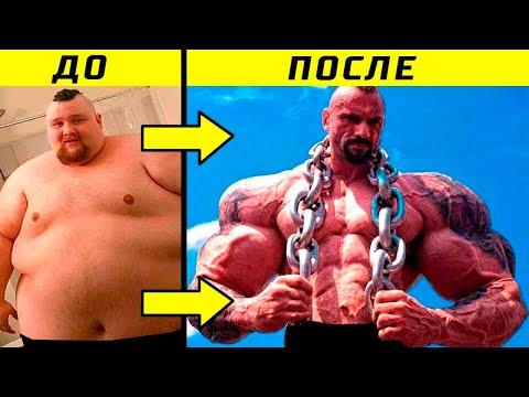 Из Толстяка в Мышечного — Люди, Которые Трансформировались До Неузнаваемости