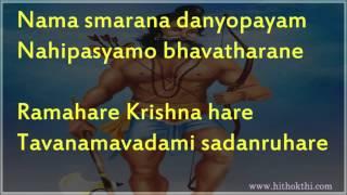 Dasavatara Stotram - Dasavathara stotram
