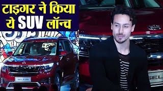 Tiger Shroff launches Seltos SUV 2019 ;Watch video   FilmiBeat