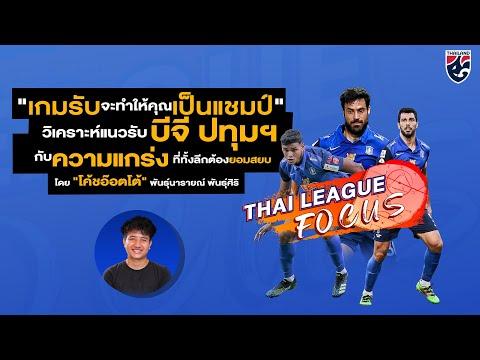 วิเคราะห์แนวรับ บีจี ปทุมฯกับความแกร่งที่ทั้งลีกต้องยอมสยบ l ThaiLeague Focus EP4