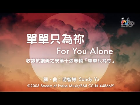 For You Alone MV -  (10)  For You Alone