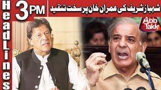 Shahbaz Sharif Bashing On Imran Khan | Headlines 3 PM | 4 July 2019 | AbbTakk