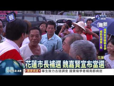 花蓮市長補選 魏嘉賢宣布當選