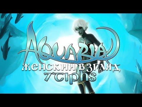 Игры, женский взгляд. Смотреть онлайн: Подводные джунгли – #15 – Aquaria