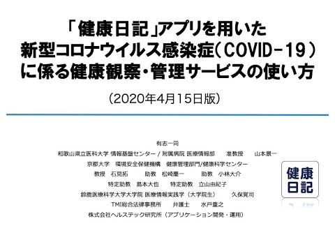 【オンライン説明会録画】「健康日記」アプリを用いた 新型コロナウイルス感染症(COVID-19) に係る健康観察・管理サービスの使い方