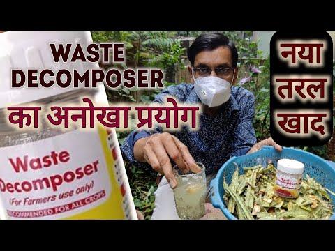 वेस्ट decomposer से किचन वेस्ट से बनाएं तरल खाद / Best use of Kitchen waste with Waste Decomposer