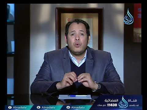 السعادة الزوجية | آدم وحواء | د.علاء رجب 21.1.2018