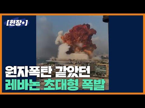 [현장+]레바논 베이루트 항구 폭발 사고 현장