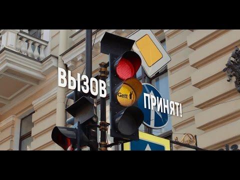 Акция Gett Культура 1-2 сентября в Петербурге