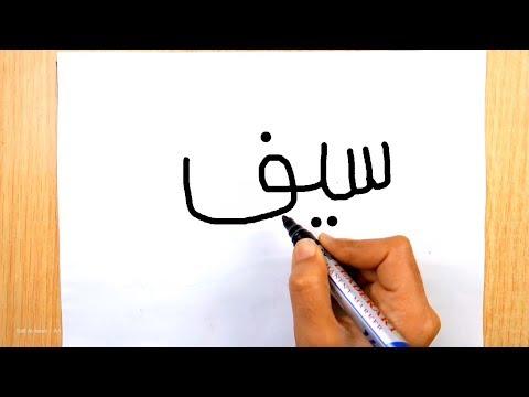 كيفية تحويل كلمة سيف الى رسمة سيف نبيل 2019 | الرسم بالكلمات