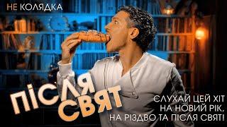 Захар - Після свят (Мак за зубами) | Official Lyric Video | Українська музика
