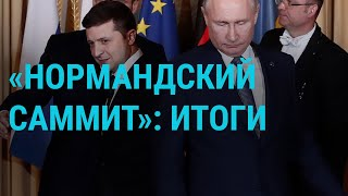 чём договорились Путин