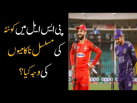Reason Behind Quetta Gladiators Consecutive Defeats | PSL 6