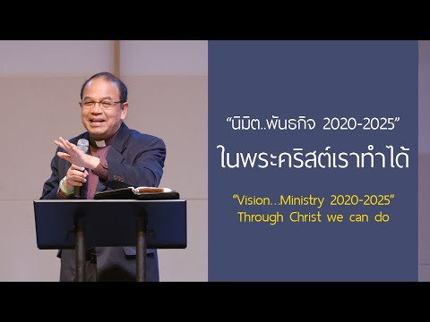 .. 2020-2025   ( 6:1-13)