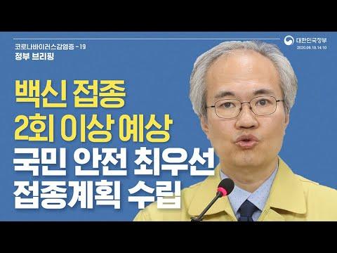 백신 접종 2회 이상 예상…국민의 안전을 최우선으로 접종계획 수립 | 9/19(토) 14시 10분 | 정부브리핑