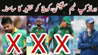 Pakistan Cricket Fan's Angry On Mickey Arthur & Inzamam For Bed Selection World Cup 2019 /