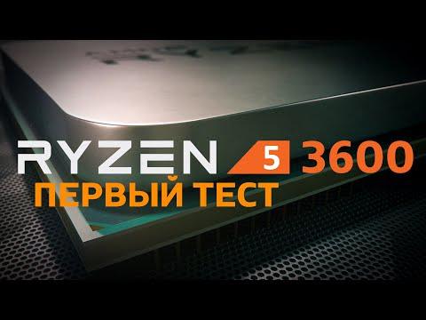 AMD Ryzen 5 3600: большой тест-сравнение очередного бестселлера photo
