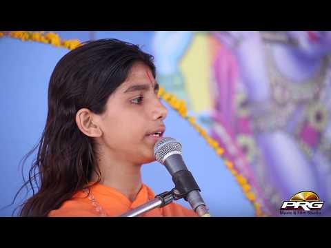 Bhagwat Katha(पाँचवा  दिन) Part-1  | बाल संत बांकेबिहारी जी | Guru Kripa Aashram,Nettaara Jodhpur