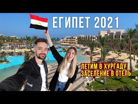 Летим в Египет — ЧЕРЕЗ КАИР, 21 час в ДОРОГЕ, ЭТО ЖЕСТЬ! СТОИТ ЛИ ЕХАТЬ? Заселение в ОТЕЛЬ, Номер