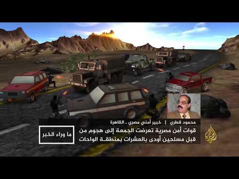ما وراء الخبر-هجوم الواحات وإستراتيجية الحكومة المصرية لمواجهة الإرهاب