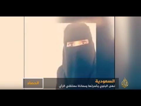 نهى البلوي.. شقيقها وشقيقتها رهن الاعتقال