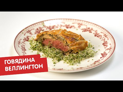 Говядина «Веллингтон» | Тайна блюда