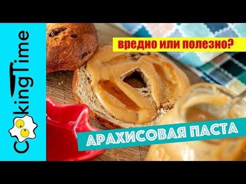АРАХИСОВАЯ ПАСТА ? вредно или полезно | как сделать арахисовую пасту дома | как выбрать в магазине