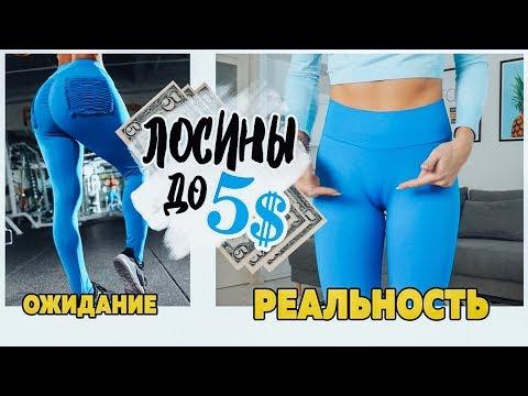 ЛОСИНЫ для Фитнеса ДО 5$ Ожидание / Реальность Aliexpress