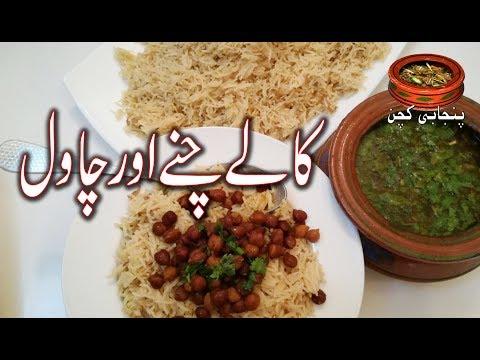 Famous Punjabi Dish Kalay Chanay aur Chawal کالے چنے اور چاول, Chickpeas and Rice (Punjabi Kitchen) - UCzRu_d-kuTq_qog12NuzJYg