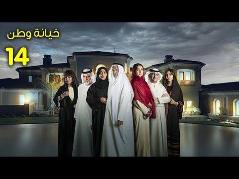 خيانة وطن - الحلقة الرابعة عشر