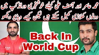 Muhammad Amir & Asif Ali Back World Cup Squad 2019 / Mussiab Sports /