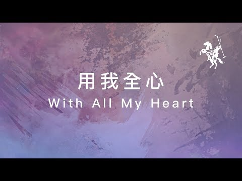 -  / With All My Heart MV