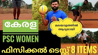KERALA PSC WOMEN physical test 8 items details, shuttle run,skipping,ball throw,shot put,high jump