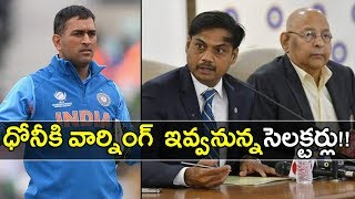 ICC Cricket World Cup 2019 : MS Dhoni Would Be Axed From Team ? || Oneindia Telugu