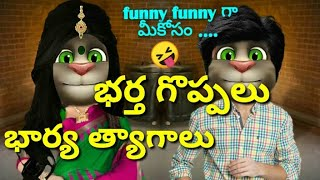 భార్య త్యాగాల effect.Bhartha goppalu bharya tyaagaalu/Talking tom funny commedy videos/SGB creations