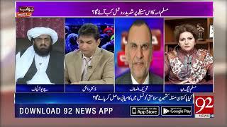 JAWAB CHAHYE With Dr Danish   15 August 2019   Azam Swati   Shaista Pervaiz   TSP