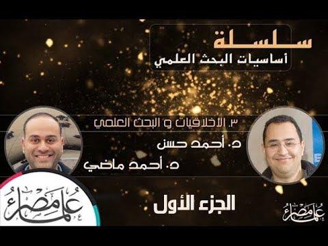 معامل علماء مصر | أساسيات البحث العلمي | المحاضرة الثالثة | الجزء الأول ES-LABS Lec3, Part1