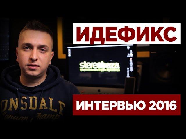 Идефикс - Интервью (2016)