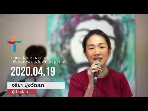 Online  Stay Home  Nexus Bangkok  2020/04/19