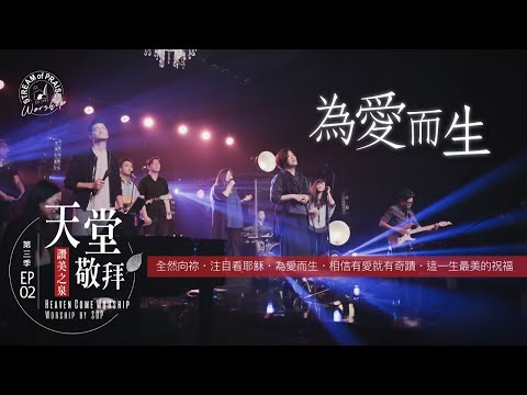 LIVE - EP02 HD : ////