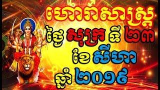 ហោរាសាស្រ្ត ថ្ងៃសុក្រ ទី២៣ ខែ សីហា ឆ្នាំ២០១៩ , Khmer horoscope daily by 30TV