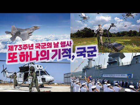 '또 하나의 기적, 국군' 제73주년 국군의 날 사전 홍보 영상 | 대한민국 해군