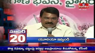 Super 20 News | Morning News Highlights | hmtv Telugu News