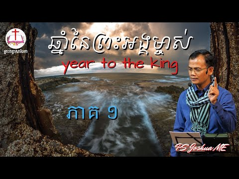 Year To The King (Part 1)   ( )