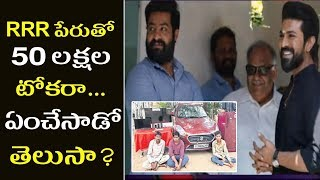 Old Woman Lost 50 Lakhs For A Role In RRR Movie | Fake Producers Cheats Old Woman | Tollywood Nagar