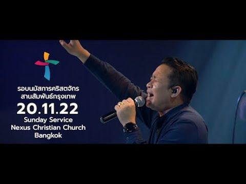 Nexus Bangkok  2020/11/22