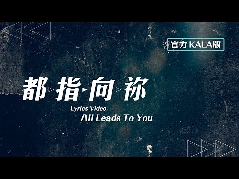 - / All Leads To YouKala